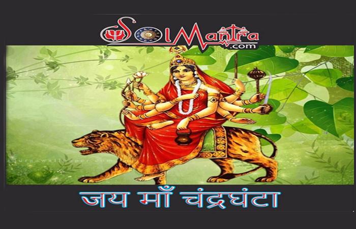 कैसा है मां दुर्गा का तीसरा चन्द्रघंटा स्वरूप …जानिए यहां।