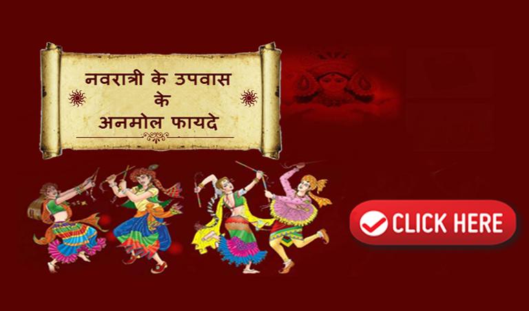 नवरात्र के व्रत करने से होते है ये आश्चर्यजनक फायदे..देखिए यहां।