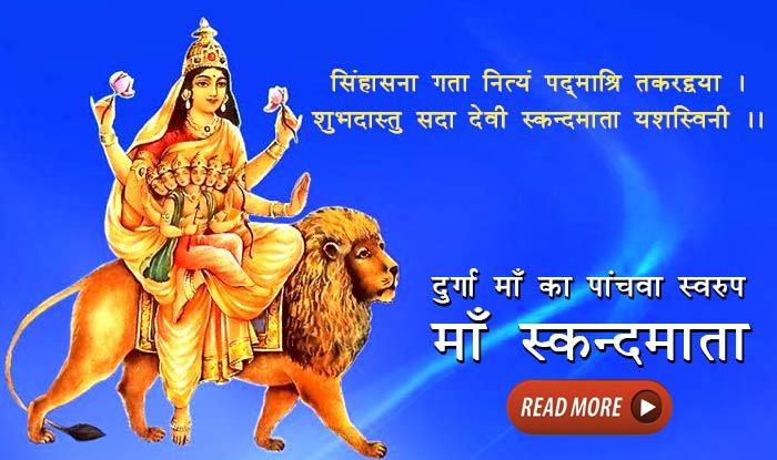 यहां जानिए दुर्गा का पांचवा स्कंदमाता का स्वरूप….
